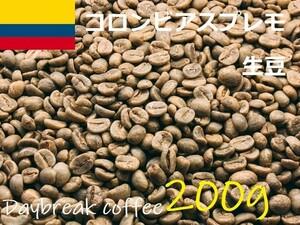 コーヒー生豆 コロンビアスプレモ 200g 送料無料 グリーンビーンズ
