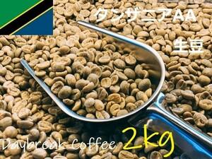 コーヒー生豆 タンザニアAA キリマンジャロ 2kg 送料無料 グリーンビーンズ