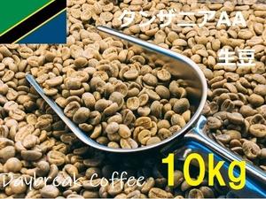 コーヒー生豆 タンザニアAA キリマンジャロ 10kg 送料無料 グリーンビーンズ