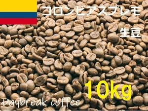 コーヒー生豆 コロンビアスプレモ 10kg 送料無料 グリーンビーンズ