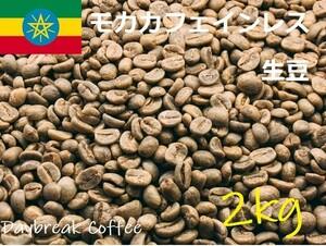 コーヒー生豆 カフェインレス デカフェ モカ(有機JAS認証)オーガニック 2kg 送料無料 グリーンビーンズ