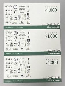 3000円分 エーピーホールディングス 株主優待券 塚田農場 やきとり 2022年6月30日