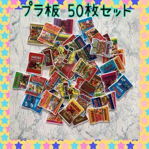 HARIBO プラ板 プラパーツ 50枚!!セット!ハンドメイド 資材
