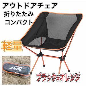 新品 らくらく持ち運び アウトドアチェア 折りたたみ キャンプ椅子 ブラック