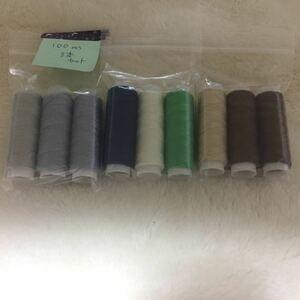 新品未使用 カラー糸 手縫い糸 ミシン糸 茶色 ベージュ 青 グレー 緑 クリーム色 まとめ売り 糸 手芸 ハンドメイド