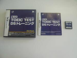 21-DS-23 ニンテンドーDS もっと TOEIC TEST DSトレーニング 動作品