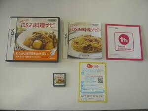 21-DS-31 ニンテンドーDS しゃべる DSお料理ナビ 動作品
