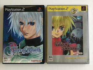21-PS2-455 動作品 プレイステーション2 テイルズオブデスティニー2 テイルズオブリバース セット