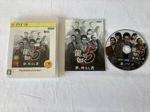 21-PS3-123 動作品 プレイステーション3 龍が如く5 夢、叶えし者 the Best版 PS3