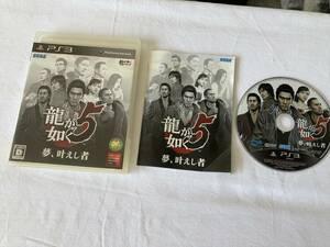 21-PS3-124 動作品 プレイステーション3 龍が如く5 夢、叶えし者  PS3 ☆ヤニ臭あり☆