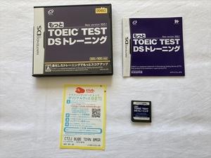 21-DS-48 ニンテンドーDS TOEIC TEST DSトレーニング 動作品 NintendoDS