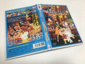 映画クレヨンしんちゃんアクション仮面VSハイグレ魔王 DVD