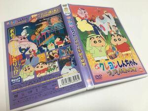 映画クレヨンしんちゃんブリブリ王国の秘宝 DVD