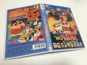 映画クレヨンしんちゃん電撃!ブタのヒヅメ大作戦 DVD