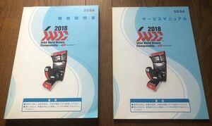 2018 SWDC Sega world driver's Champion sipSEGA World Drivers Championship. owner manual . service manual