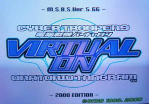 electronic brain war machine Virtual-On Ora Trio * tongue gram Ver5.66 [SEGA/NAOMI]