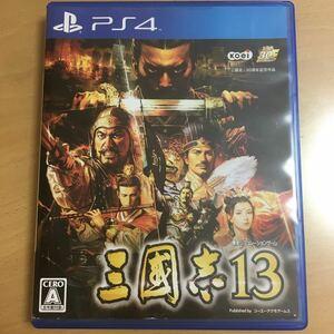 三國志13 PS4ソフト