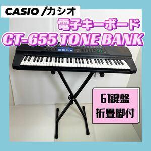 CASIO カシオ 電子キーボード CT-655 TONE BANK 61鍵盤ピアノ/キーボード 折畳脚付音出し確認済