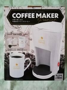 【未開封新品・美品】コーヒーメーカープレミアム[ホワイト・ブラック2種とも有り]