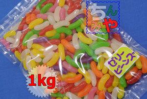 ゼリービーンズ(おまとめ1kg×2p)まゆ型の糖衣掛けゼリー♪砂糖掛けグミキャンディ…【送料込】