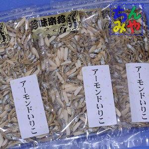 アーモンドいりこ(おまとめ120g×3p)アーモンドフィッシュは人気おつまみ♪小魚アーモンド、雑魚カルシュームはこれ!【送料込】