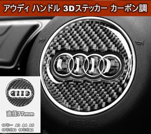 アウディ Audi ハンドル ステッカー カーボン調 3種類あり3D シール A1A2A3A4A5A6A7A8Q3Q5Q7 など ドレスアップ