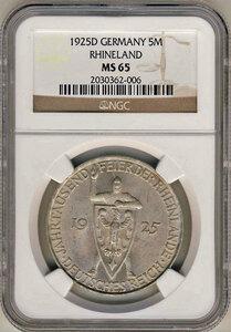 ●ドイツ(ワイマール共和国) 1925D NGC MS65 ラインラント1000周年記念 5レイヒスマルク銀貨★