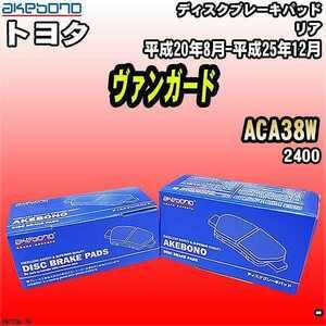 ブレーキパッド トヨタ ヴァンガード ACA38W 平成20年8月-平成25年12月 リア 曙ブレーキ AN-733K