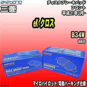 ブレーキパッド 三菱 eK クロス B34W 平成31年3月- フロント 曙ブレーキ AN-769WK