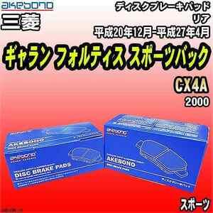 ブレーキパッド 三菱 ギャラン フォルティス スポーツバック CX4A 平成20年12月-平成27年4月 リア 曙ブレーキ AN-632WK