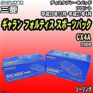 ブレーキパッド 三菱 ギャラン フォルティス スポーツバック CX4A 平成20年12月-平成27年4月 フロント 曙ブレーキ AN-650WK