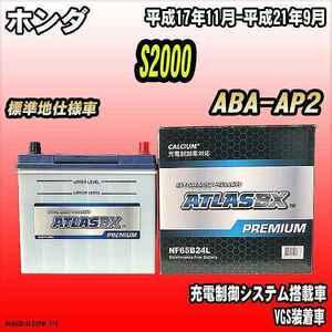 バッテリー アトラスBX プレミアムシリーズ ホンダ S2000 ガソリン車 ABA-AP2 65B24L