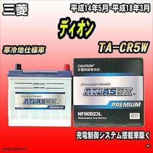 バッテリー アトラスBX プレミアムシリーズ 三菱 ディオン ガソリン車 TA-CR5W 90D23L