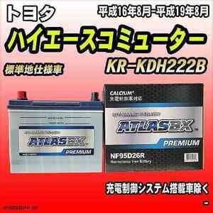 バッテリー アトラスBX プレミアムシリーズ トヨタ ハイエースコミューター ディーゼル車 KR-KDH222B 95D26R