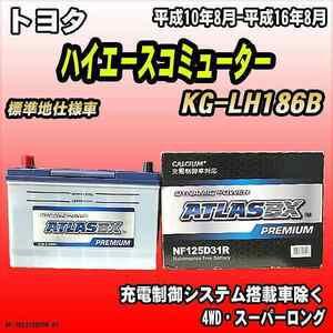 バッテリー アトラスBX プレミアムシリーズ トヨタ ハイエースコミューター ディーゼル車 KG-LH186B 125D31R