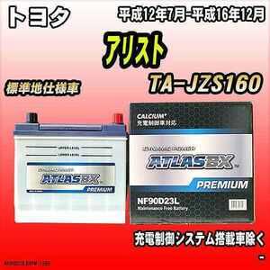 バッテリー アトラスBX プレミアムシリーズ トヨタ アリスト ガソリン車 TA-JZS160 90D23L