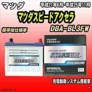 バッテリー アトラスBX プレミアムシリーズ マツダ マツダスピードアクセラ ガソリン車 DBA-BL3FW 90D23L