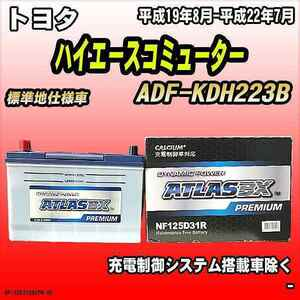 バッテリー アトラスBX プレミアムシリーズ トヨタ ハイエースコミューター ディーゼル車 ADF-KDH223B 125D31R