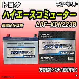 バッテリー アトラスBX プレミアムシリーズ トヨタ ハイエースコミューター ディーゼル車 LDF-KDH223B 95D26R