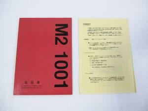 【 希少 限定車 装備 】 M2 1001 ユーノス ロードスター NA 取扱書 説明書 オーナーズ マニュアル マツダ メンテナンス 各 パーツ 操作方法