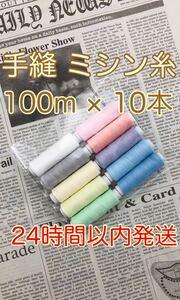 ミシン糸 10本セット 約1000m分 新品 白入り カラー糸 即発送対応
