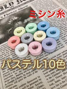 ミシン糸 ボビン10個セット(10色) パステルカラー糸 白入り 新品
