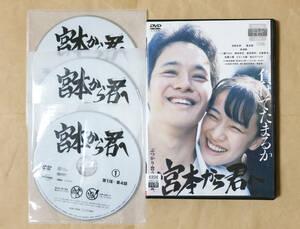 宮本から君へ テレビドラマ版 映画版 4枚セット