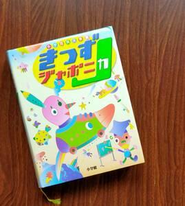 【送料無料!】小学百科大事典 きっずジャポニカ 定価6,820円 第6刷