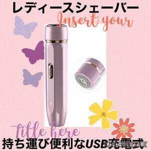 シェーバー レディース 電気シェーバー フェイスシェーバー USB充電式