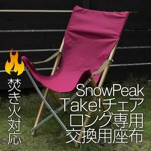 スノーピーク Take!チェアロング用座布 8号帆布(交換用シート)BG