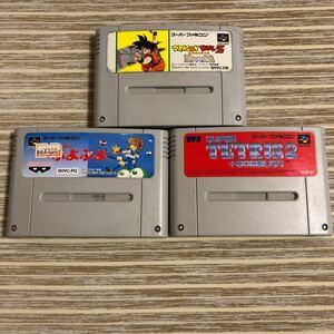 SFC スーパーファミコンソフト 3本セット ドラゴンボールZスーパーサイヤ人伝説 スーパーぷよぷよ テトリス
