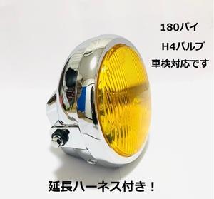 イエローレンズ 180パイ 汎用 メッキ ヘッド ライト エイプ モンキーゴリラ CB50 CRM50 ダックス ジャズ マグナ50MB X50 NS-1 NS50F NSR50