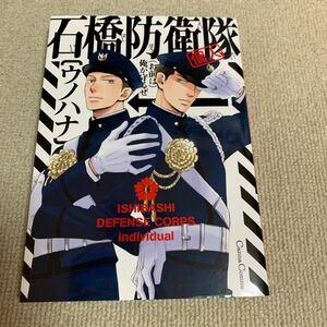 石橋防衛隊(個人)第一刷発行 ウノハナ 1冊