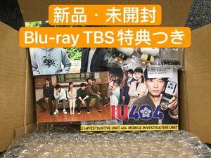 新品未開封 MIU404-ディレクターズカット版- Blu-ray BOX〈4枚組〉ブルーレイ TBS特典 ドラマ